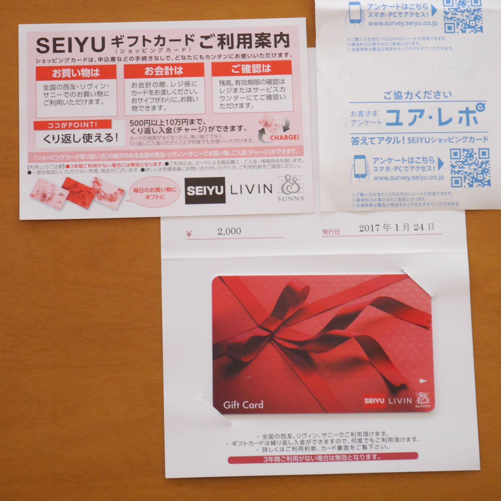 ユア・レポ_SEIYUギフトカード